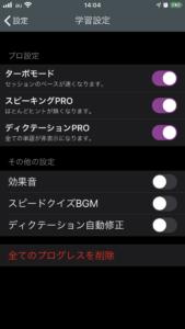 study-mode-pro